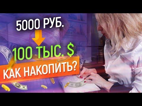 Как накопить МНОГО денег? Секрет миллионеров // Как стать богатым? // Как научиться копить?
