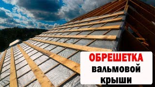 Строительство вальмовой крыши (4х скатной) ч.2