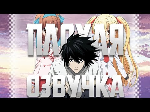 ПЛОХАЯ ОЗВУЧКА - Death Note, Papa no Iukoto wo Kikinasai!