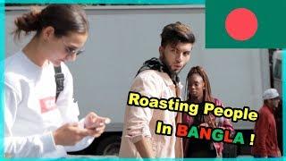 Roasting Strangers in BANGLA | Bangla Funny Video 2018