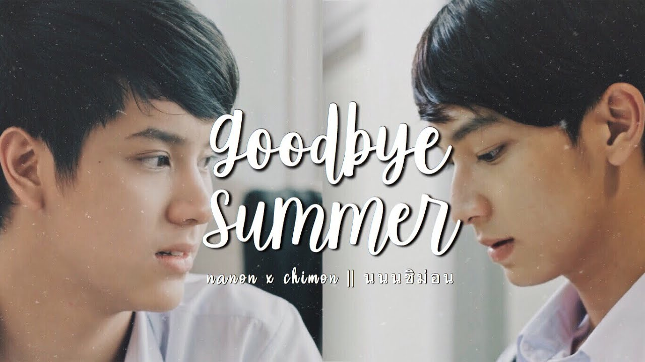 [นนนชิม่อน opv] goodbye summer — nanon x chimon ☼ #ลักยิ้มกินพีช