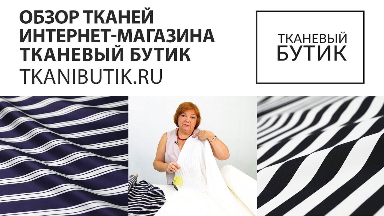 Collezioni tessuti d'italia первый и лидирующий интернет-магазин итальянских тканей в украине.