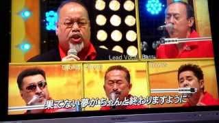 10月8日 ハモネプ決勝 チーム→オヤジ☆ズム 曲→ハナミズキ.