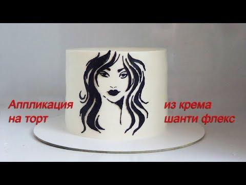 Рисунок на торте Аппликация на торт из крема Шанти флекс