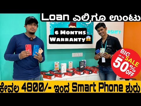 SMART PHONES MOBILE AT 50% LESS PRICE   SUPER DISCOUNT ON MOBILEs   CASHIFY