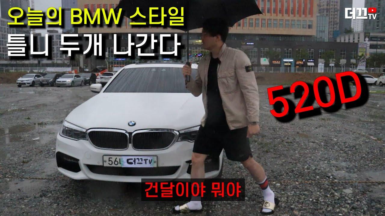 BMW 520D 스타일 리뷰