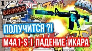 Контракты Обмена : M4A1-S | Падение Икара - Получится?!