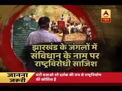 Ghanti Bajao: Anti-national conspiracies on the name of constitution in forests of Jharkha
