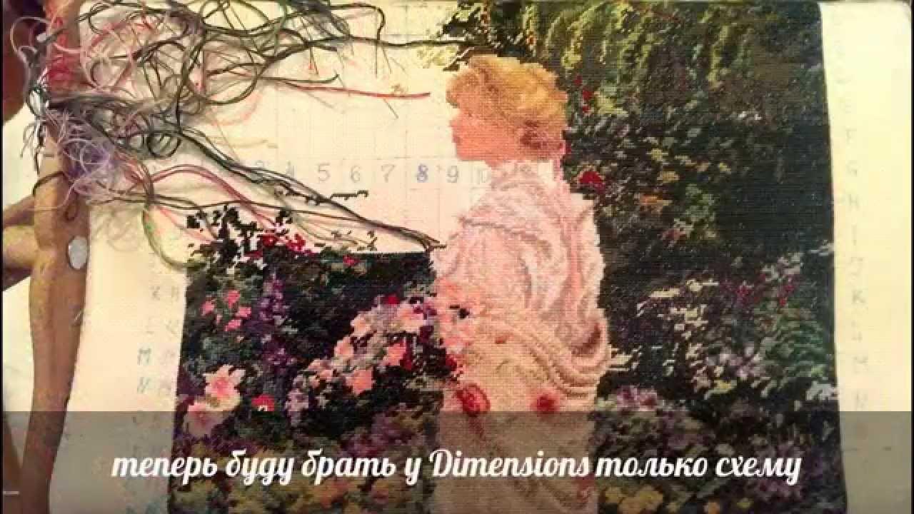 Вышивка в ее саду отзывы