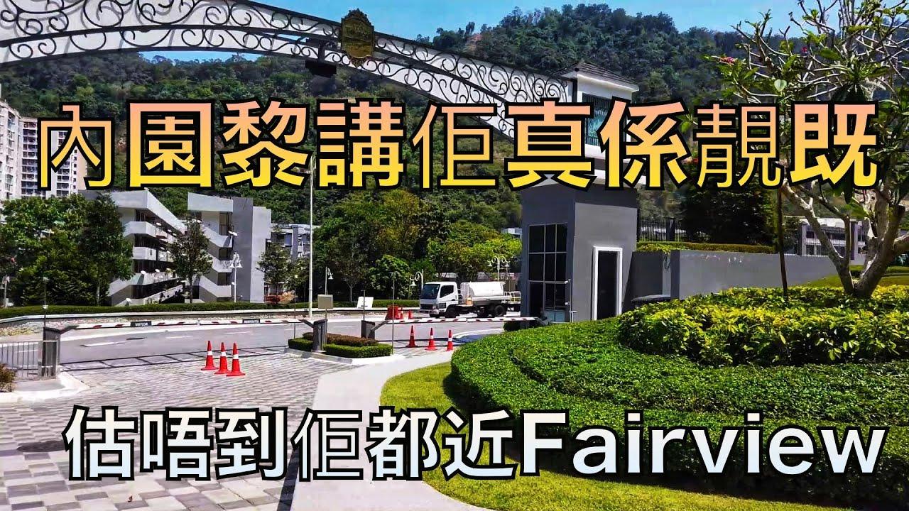 【馬來西亞檳城生活vlog】繼續做地陪去食野睇樓 ECO World既內園景又真係冇得輸 原來仲要近Fairview Int'l School ...