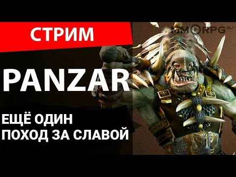 видео: panzar. Еще один поход за славой. (Ведущий Михаил Нарица)