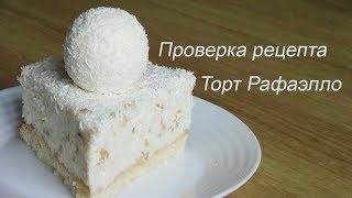Проверка рецепта Торт рафаэлло