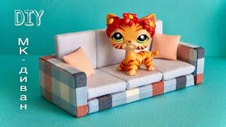Как сделать ДИВАН для игрушек LPS / мастер класс lps мебель/ DIY furniture for lps toys