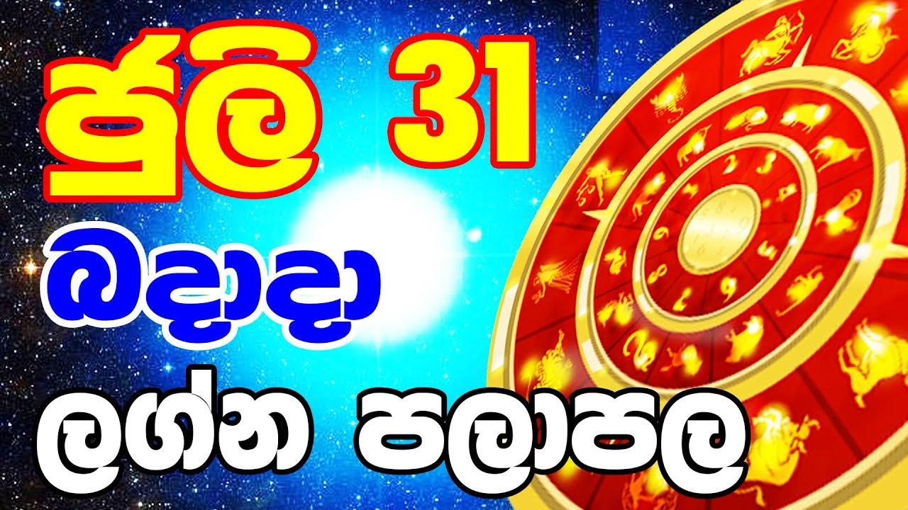 Lagna palapala 2019 07 31 | Daily horoscope | දවසේ