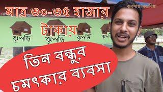 Food Cart Business Idea In BD।। মাত্র ২৫-৩০ হাজার টাকা পুঁজিতে চমৎকার ব্যবসায়ের আইডিয়া