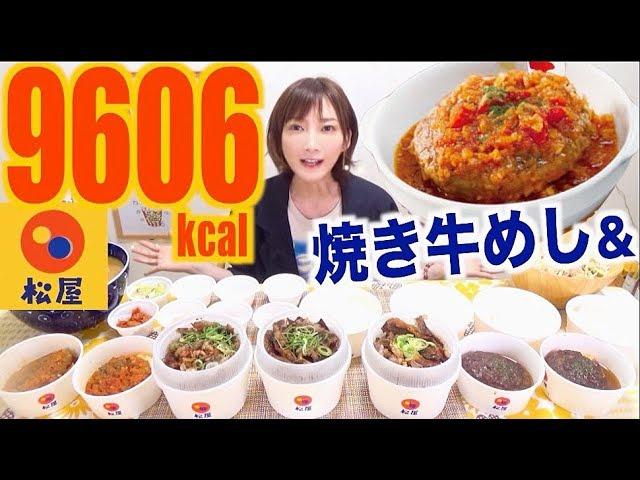 【大食い】[松屋]新作焼き牛めし&トマトフォンデュソースのビーフハンバーグステーキ定食など[14品]9606kcal【木下ゆうか】