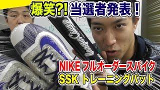 【爆笑!プレゼント当選者発表】NIKEフルオーダスパイク&SSKトレーニングバット thumbnail
