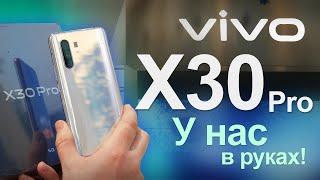 Первый взгляд на Vivo X30 PRO - новый камерафон на процессоре Samsung