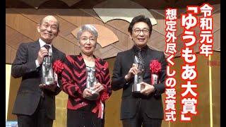 昭和33年から、毎年恒例となっている「ゆうもあ大賞」。その授賞式が都内で行われ、俳優の笹野高史(71)、女優の草笛光子(86)、タレントの...