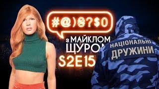 Зіанджа та Луценко на Сейшелах – #@)₴?$0 з Майклом Щуром #15 (2 сезон)