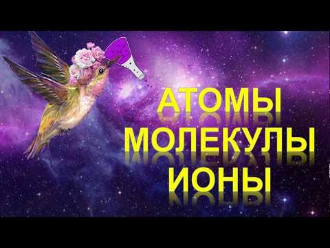 Как отличить молекулы от атомов