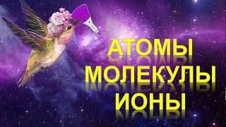 5.  Строение вещества. Атомы и молекулы (часть 1)