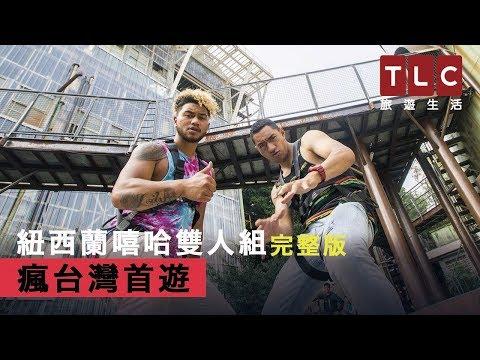 TLC旅遊生活 《瘋台灣首遊》紐西蘭嘻哈雙人組 Tui & Anthony, The Hip-Hop Duo from New Zealand