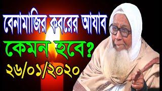 Download Lagu বেনামাজির কবরের আযাব কেমন হবে ? | লুৎফর রহমান ওয়াজ ২০২০ | Lutfur Rahman waz 2020 | Bangla  Waz 2020 mp3