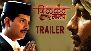 Nilkanth Master - Theatrical Trailer - Adinath Kothare, Vikram Gokhale - Marathi Movie