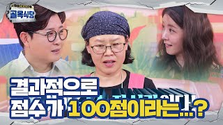 """As a result, 100 points..."" Kim Seong-ju, the confidence of the president of the banquet soup?"