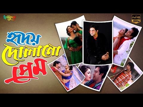 Hridoy Dolano Prem   New HD Bangla Movie  ...