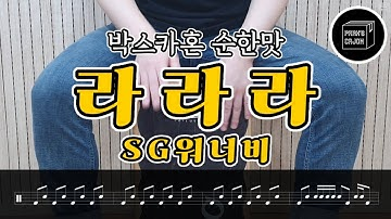 초보자도 쉽게 따라하는 [ 라라라 - SG워너비 ] 카혼연주 카혼레슨 카혼악보!
