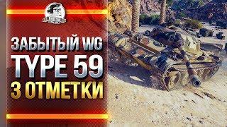 ЗАБЫТЫЙ WG Type 59 - 3 отметка!