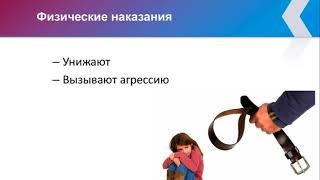 Система воспитания детей - 8 - Дисциплина