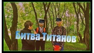 """Битва Титанов -""""Школьный Выпуск"""""""