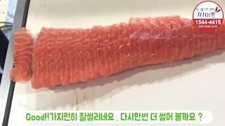씨마트 연어절단기 생선절단기