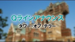 東京ディズニーシーにあるアトラクション《タワー・オブ・テラー》のQラ...