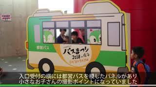 【2018.09.15】バスまつり2018 in 晴海を開催!