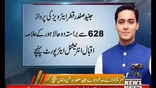 Junaid Safdar, the son of Maryam Nawaz, reached London to Lahore.