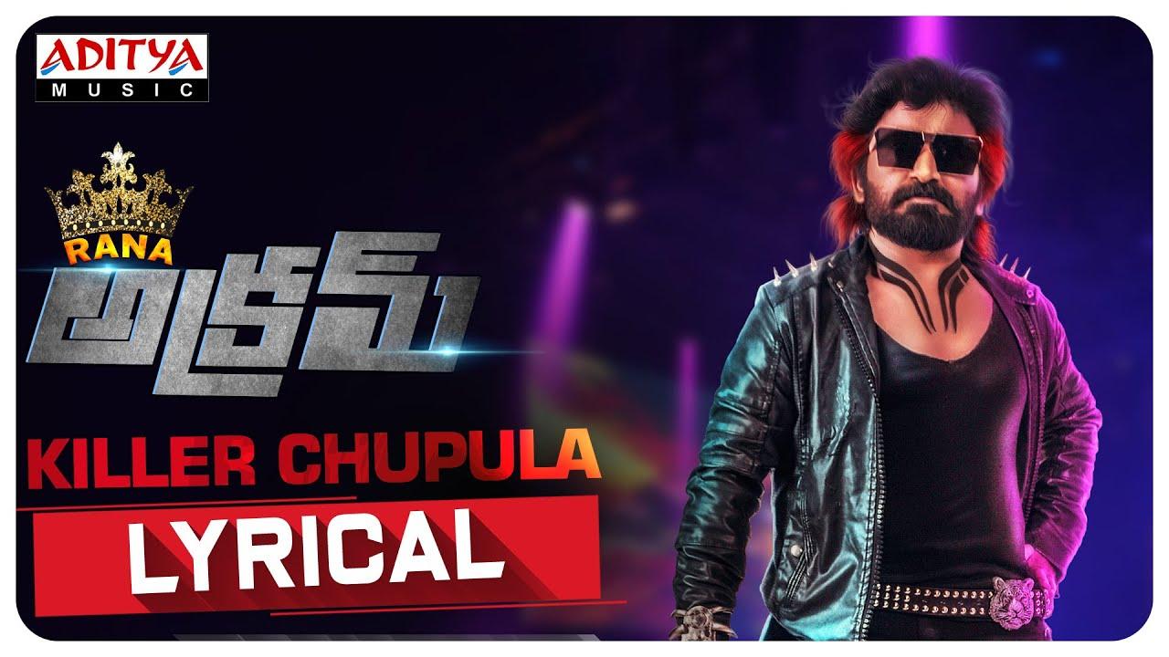 Killer Chupula Lyrical | Akram Movie Songs | Akram Suresh |  Medidhi Ramsuresh | Sree Sai Dev. V