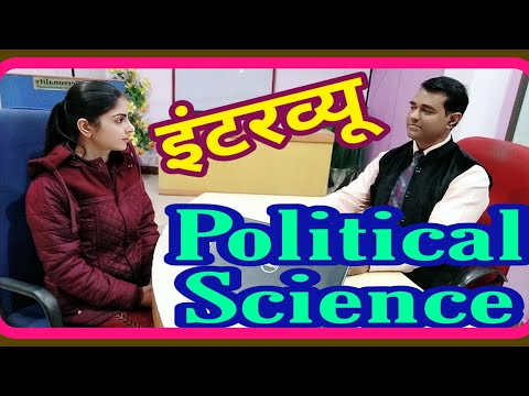 Political science teacher interview l पोलिटिकल साइंस l #राजनीति विज्ञान l# राजनीतिशास्त्र