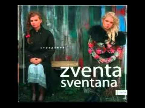 Клип Zventa Sventana - Ай, божа