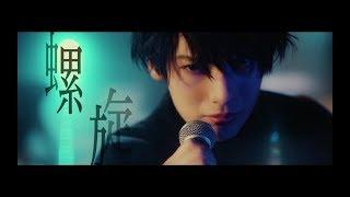 崎山つばさ with 桜men / 「螺旋」MUSIC VIDEO