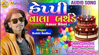 Happy Vala Birthday | Rohit Sodha New Song 2019 | Amar Bhoi Happy Birthday Dj New Song 2019