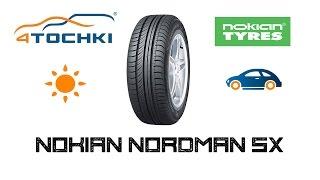 Летние шины Nokian Nordman SX на 4 точки. Шины и диски 4точки - Wheels & Tyres 4tochki(Летние шины Nokian Nordman SX на 4 точки. Шины и диски 4точки - Wheels & Tyres 4tochki Летняя шина Nordman SX для семейных автомобил..., 2016-01-29T12:12:17.000Z)