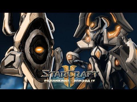 #5 КИБРОС СОШЕЛ С УМА! / Неизвестный враг / Starcraft 2 Репликант Эпизод IV