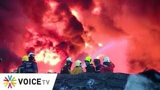 สถานการณ์เพลิงไหม้โรงงานผลิตเม็ดโฟม ซอยกิ่งแก้ว 21 อ.บางพลี จ.สมุทรปราการ