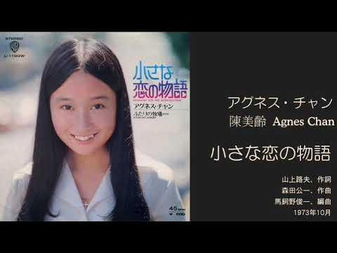 アグネス・チャン「小さな恋の物語」 4thシングル 1973年10月