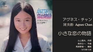 アグネス・チャン - 小さな恋の物語