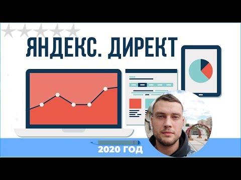 Секретная настройка рекламы в Яндекс Директ'е на поиске | Leonov — 2020 год